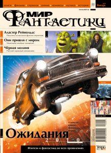 Мир фантастики №77. Январь 2010