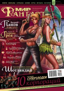 Мир фантастики №85. Сентябрь 2010