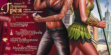 Мир фантастики №85 (Сентябрь 2010)