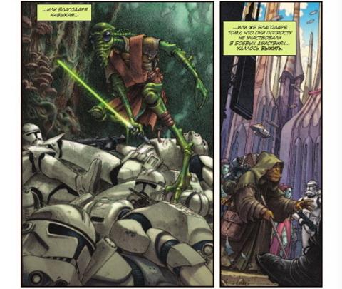Звёздные войны. Тёмные времена. Книга 1
