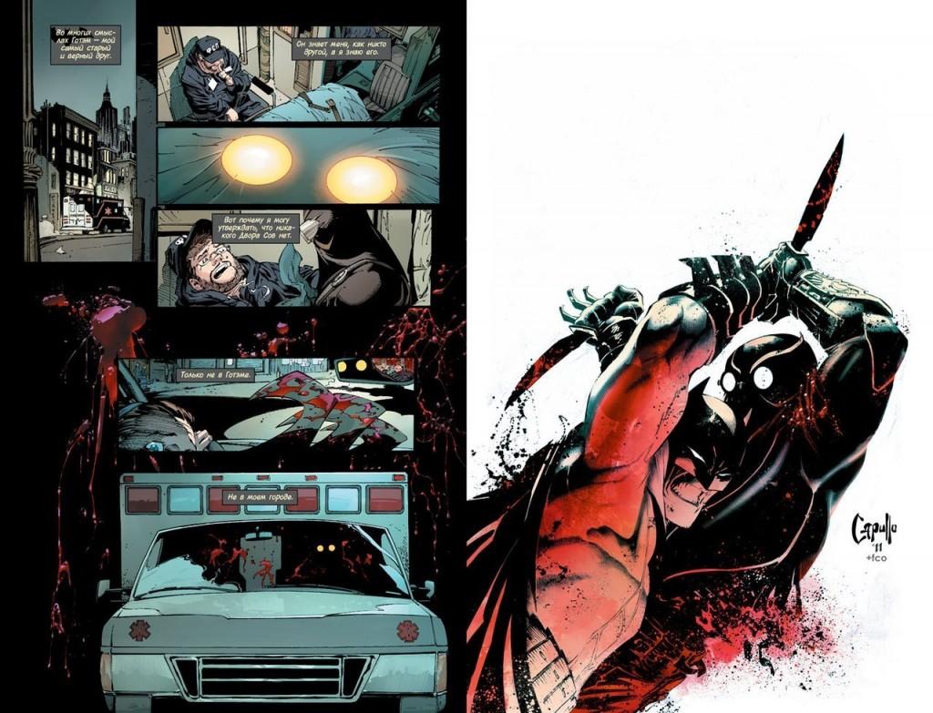 Бэтмен. Суд Сов. Книга1 1