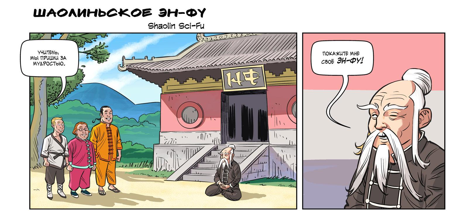 Комикс: Шаолиньское Эн-Фу 2