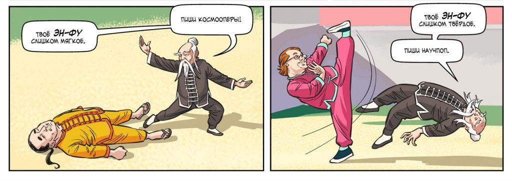 Комикс: Шаолиньское Эн-Фу 1