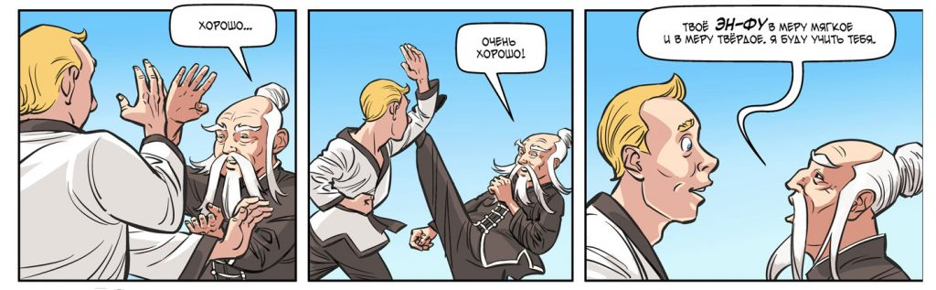 Комикс: Шаолиньское Эн-Фу