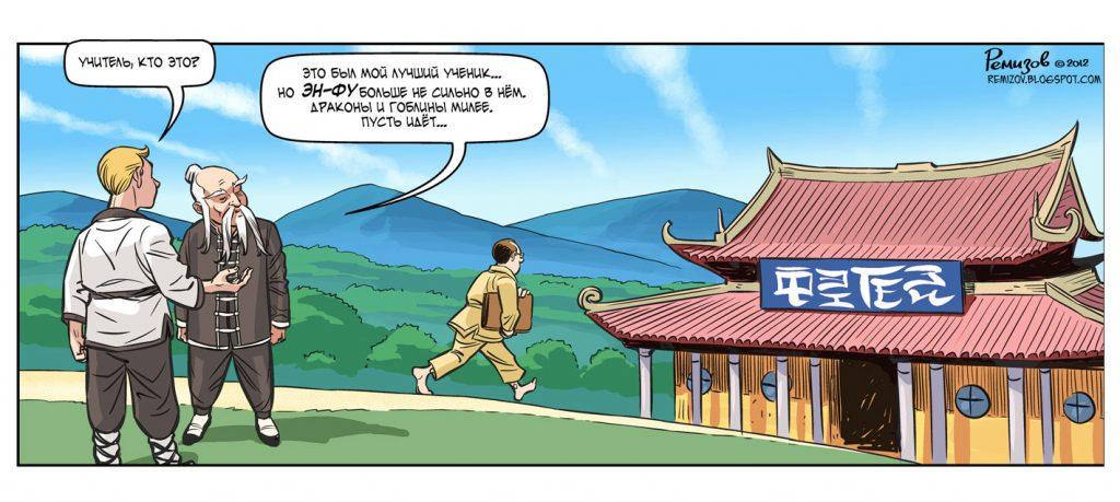 Комикс: Шаолиньское Эн-Фу 3