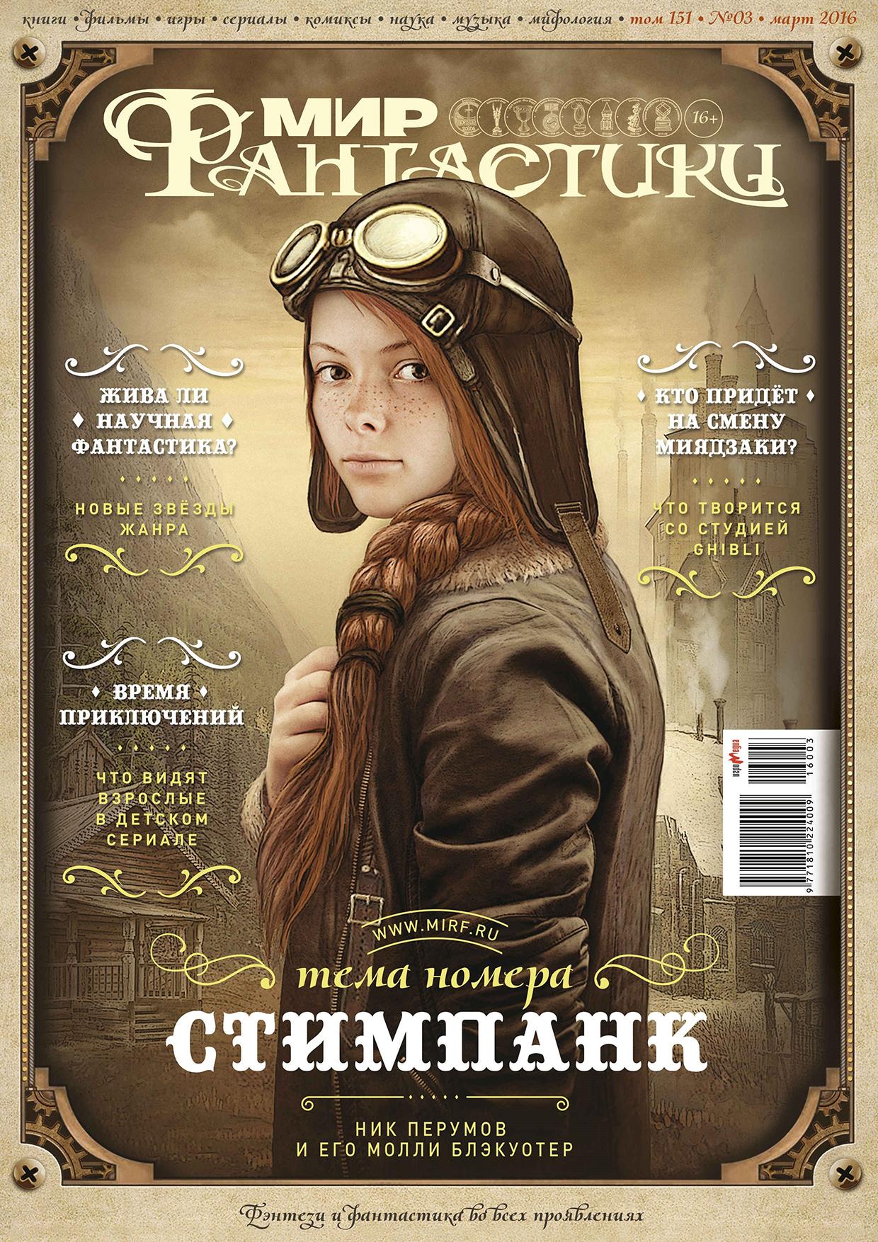 Мир фантастики №151 (Март 2016)