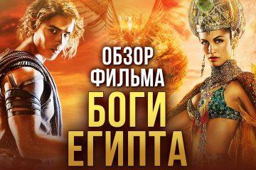 «Боги Египта»: видеоверсия обзора