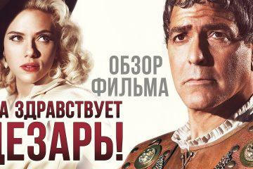 Да здравствует Цезарь! (видеообзор)