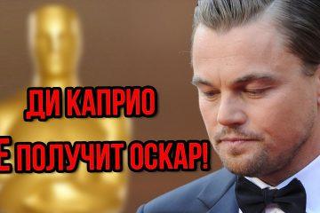 Получит ли Леонардо Ди Каприо «Оскар»?