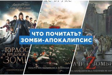 Что почитать? Зомби-апокалипсис