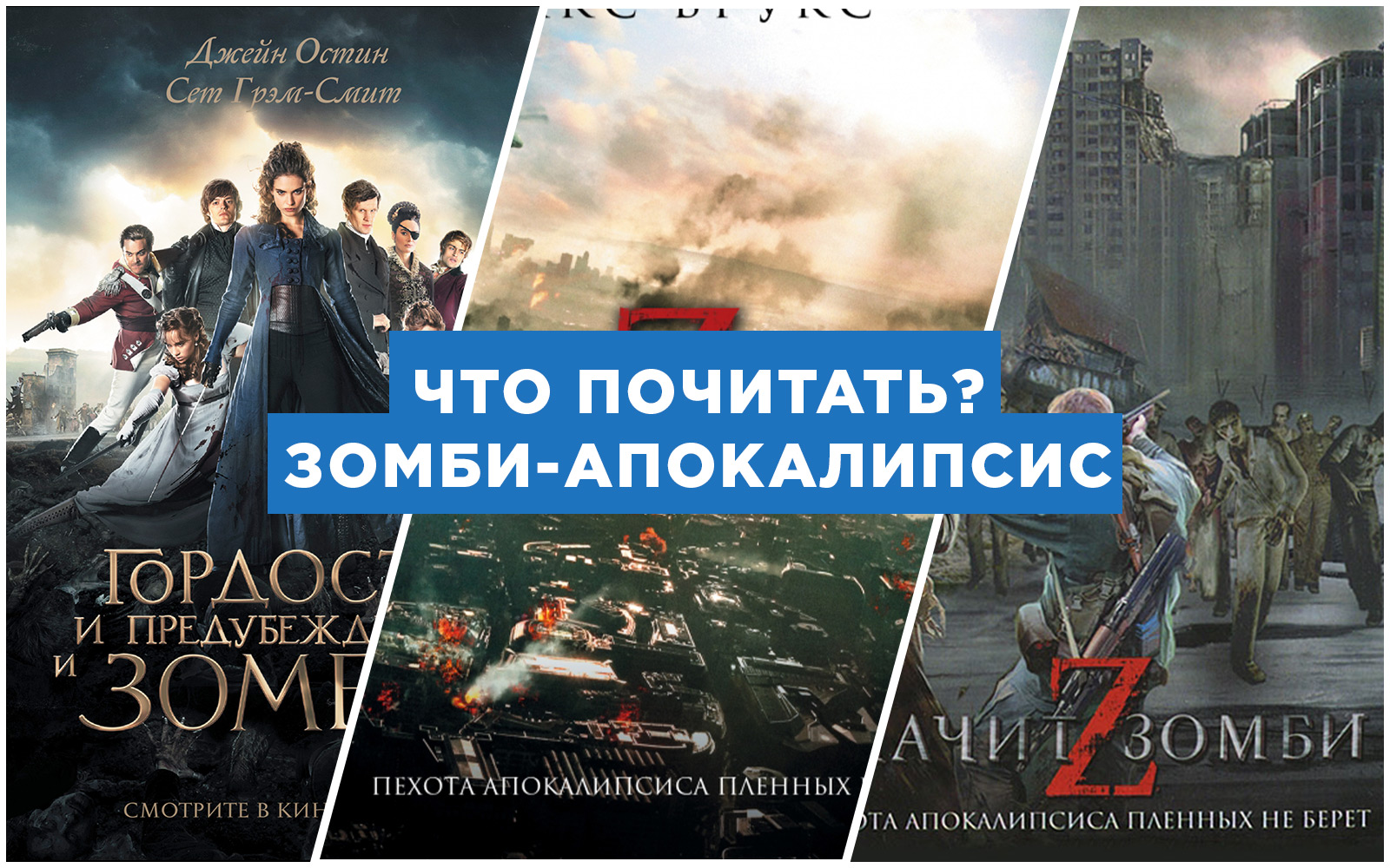 фильмы про зомби апокалипсис список лучших 2015 2016