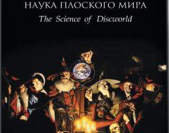 Терри Пратчетт «Наука Плоского мира»