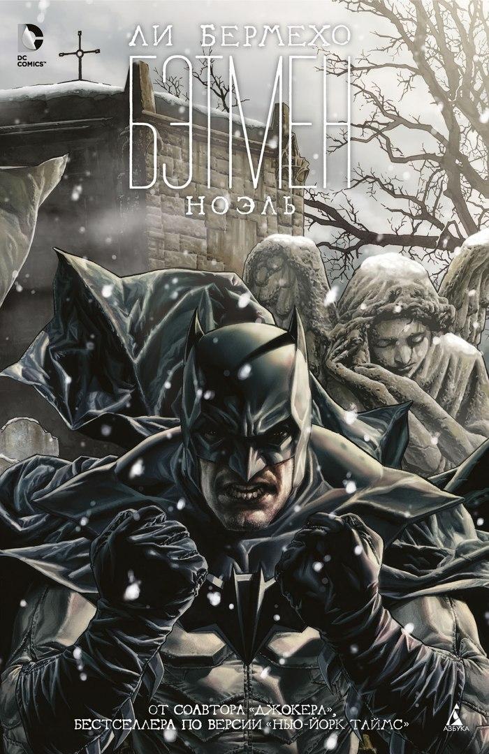 Комикс «Бэтмен: Ноэль»: Рождество по-готэмски