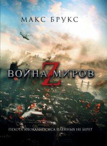 Макс Брукс Война миров Z