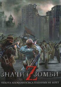 Z — значит Зомби