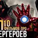 Лучшие фильмы просупергероев