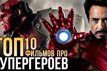 10 лучших фильмов о супергероях