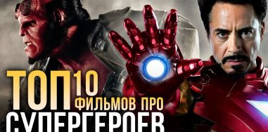 10 лучших фильмов осупергероях 8