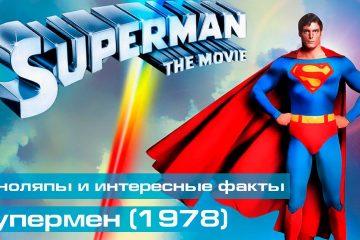 Супермен (1978): Киноляпы и интересные факты