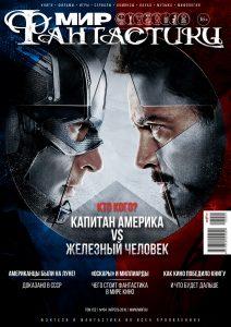Мир фантастики №152 (Апрель 2016)