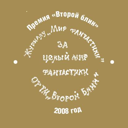 Премия творческой мастерской Генри Лайона Олди «Второй блин»