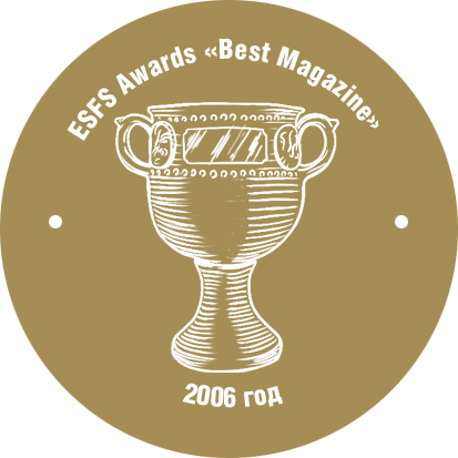 ESFS Awards «Best Magazine»