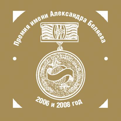 Премия имени Александра Беляева