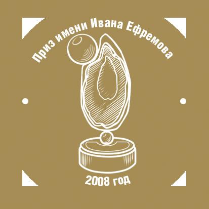 Приз имени Ивана Ефремова