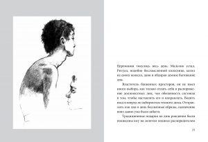 Мервин Пик - Мальчик во мгле (1)