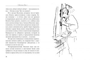 Мервин Пик - Мальчик во мгле (3)