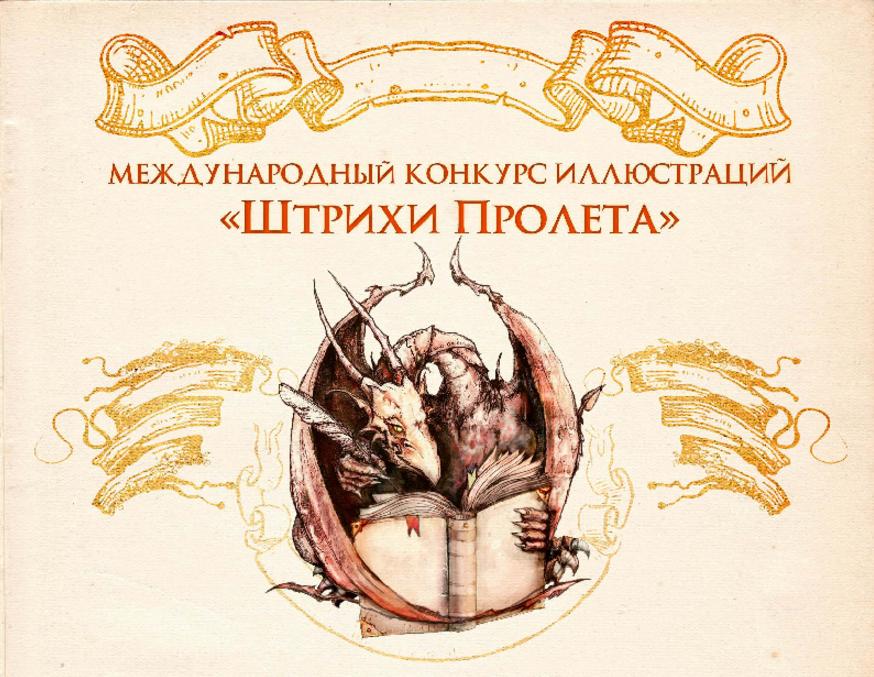 Штрихи пролета - конкурс иллюстраций
