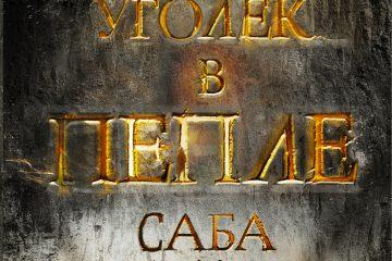 Саба Тахир «Уголёк в пепле»