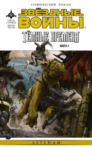 Звёздные войны - Тёмные времена - Книга 1