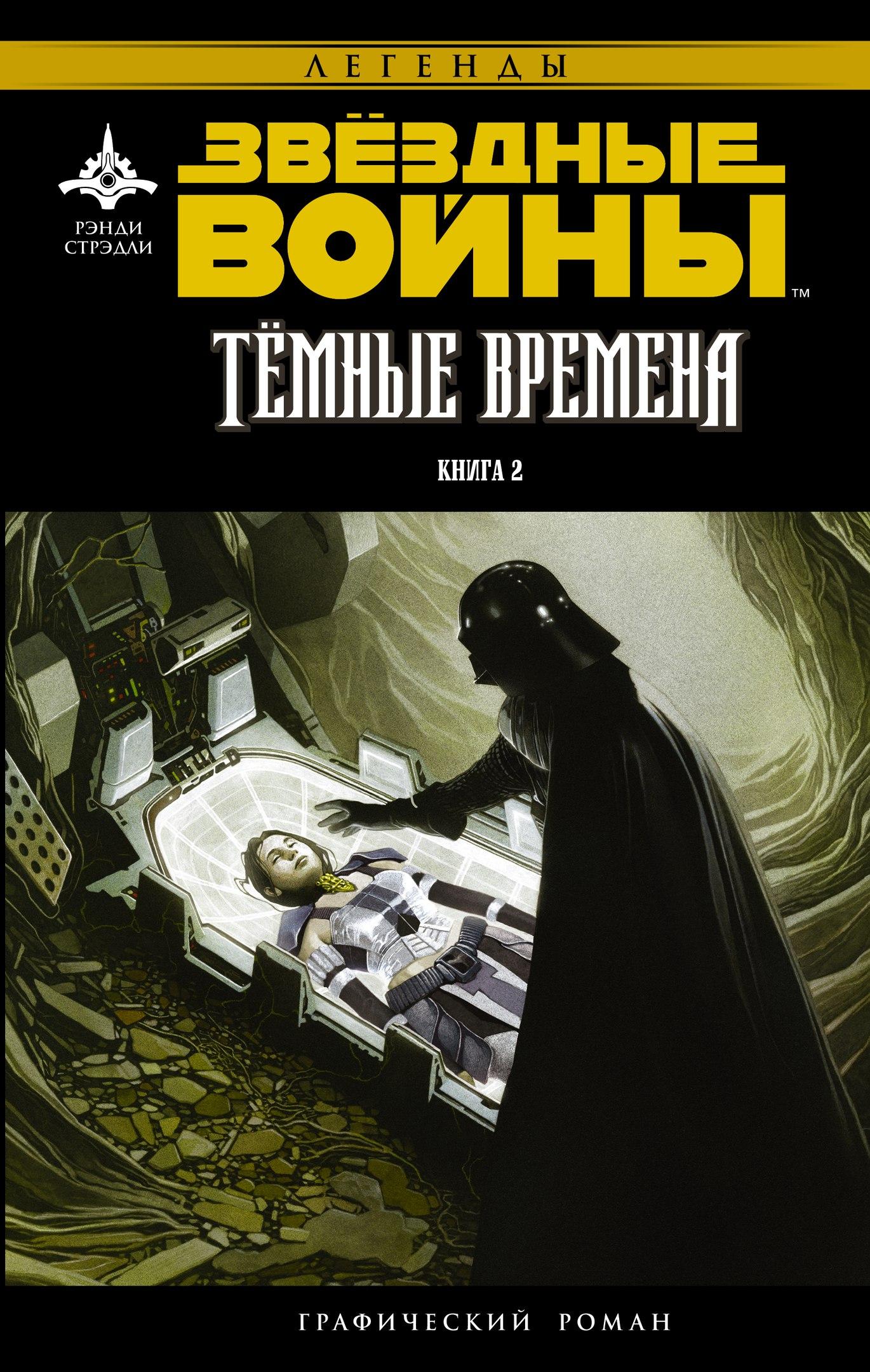Звёздные войны - Тёмные времена - Книга 2