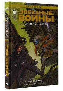 Звёздные войны - Заря джедаев - Узник Богана