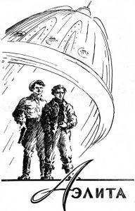 Советская космическая фантастика 14