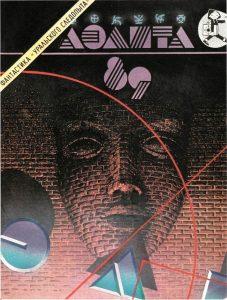 Советская космическая фантастика 13
