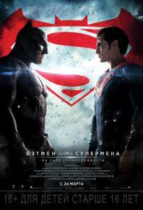 Бэтмен против Супермена. На заре справедливости. Постер