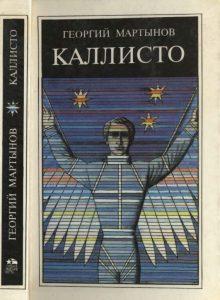 Советская космическая фантастика 7