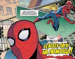 Удивительный Человек-паук. Последнее желание 1