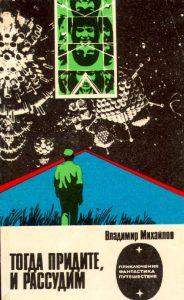 Советская космическая фантастика 1