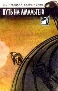 Советская космическая фантастика 4