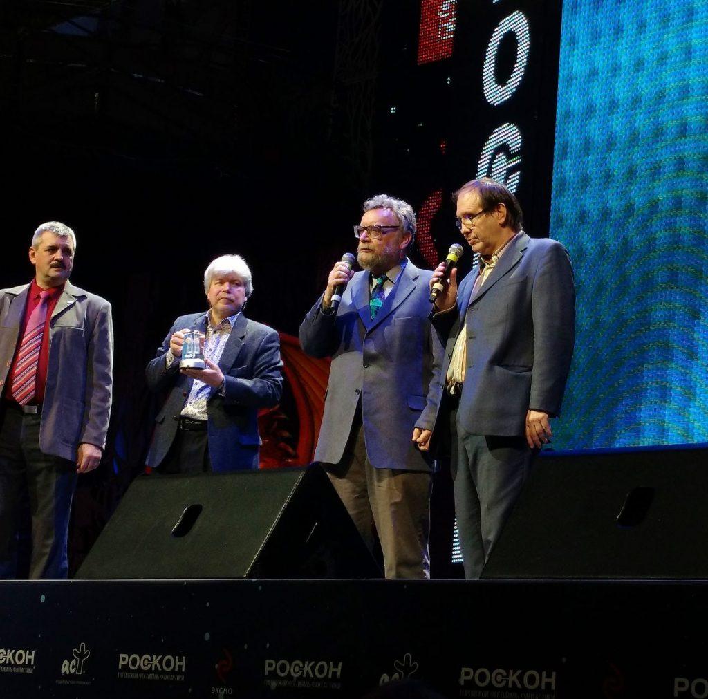Роскон 2016