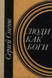 Советская космическая фантастика