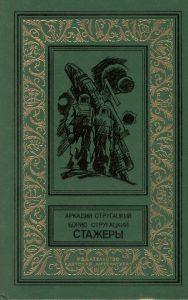 Советская космическая фантастика 3