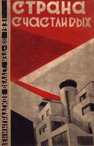 Советская космическая фантастика 10