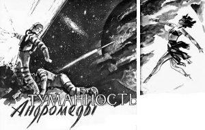 Советская космическая фантастика 8
