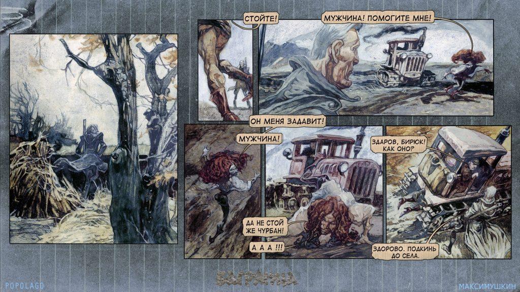 «Багряница»: кадр из комикса