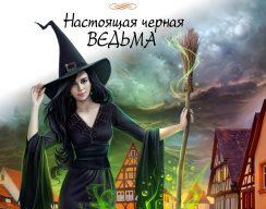 Елена Звёздная «Настоящая Чёрная ведьма» 2