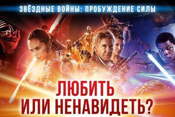 Видео: Звёздные войны: Пробуждение силы — Любить или ненавидеть?